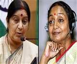 सुषमा के आरोपों का जवाब देंगी मीरा कुमार