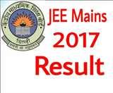 JEE Main 2017 Results: इंतजार खत्म, आज होंगे नतीजे घोषित