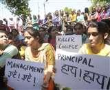 हाजिरी कम होने पर कालेज ने नाम काटा तो छात्र ने लगाया फंदा, प्रदर्शन