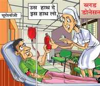 blood donation is mandatory in sms hospital