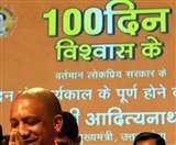 विश्वास भरी योगी सरकार के उपलब्धि भरे 100 दिन के दावे