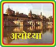 Ram temple in Ayodhya will be built soon