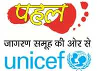 Jagran Pehel  UNICEF Work Togather to Address the Issue of Child Marriage in UP