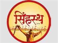 10 special bath in 30 days of simhastha ujjain