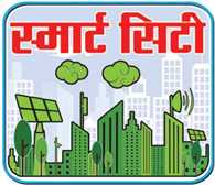 New Delhi will be smart, released a list of 98 cities