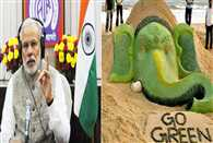 Prime Minister message celebrate eco-friendly  Ganesh festival