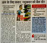 Action Against Public School
