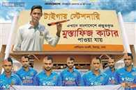 bangladeshi Magazine tries to shame team india