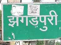 people ashamed to tell the name and address of this village