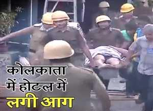 कोलकाता: होटल में आग लगने के बाद दो लोगों की मौत