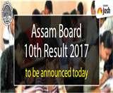 Assam HSLC Result 2017: Assam बोर्ड 10वीं का परीक्षा परिणाम resultsassam.nic.in पर घोषित