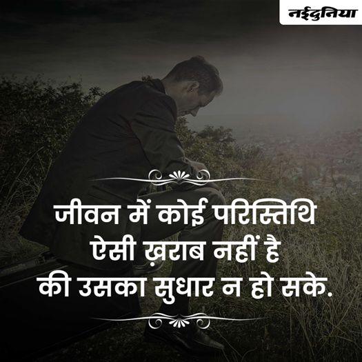 जीवन में कोई परिस्तिथि ऐसी ख़राब नहीं है की उसका सुधार न हो सके