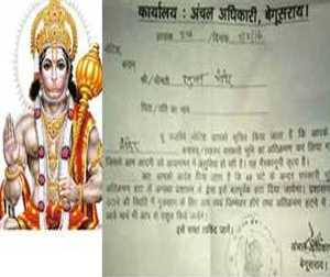 बजरंगबली को मिला मंदिर हटाने का नोटिस