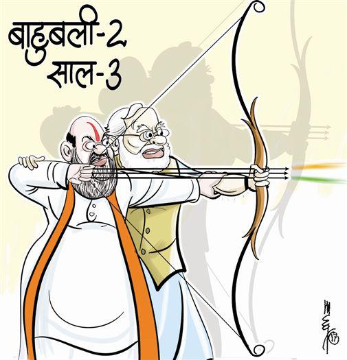 बाहुबली 'मोदी सरकार' के तीन साल पूरे