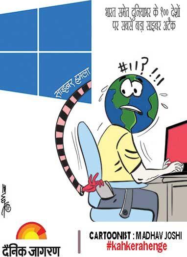 भारत समेत दुनियाभर के 100 देशों पर सबसे बड़ा साइबर अटैक