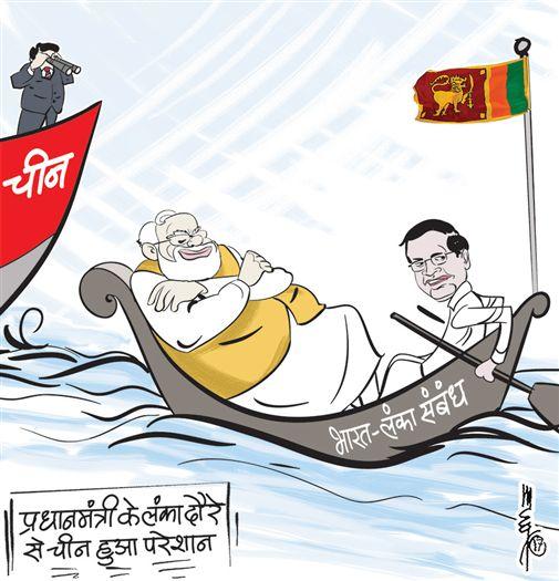 श्रीलंका के भारत दौरे से चीन परेशान