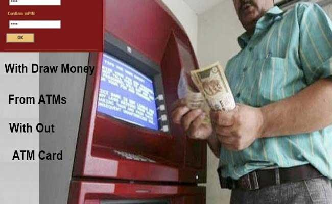 जानिए कैसे बिना एटीएम कार्ड के निकाला जा सकता है पैसा