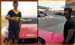 जब इस करोड़पति बच्चे की फेरारी कार देख एक्साइटेड हुए सलमान खान