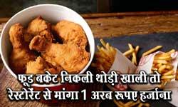 OMG फूड बकेट मिली थोड़ी खाली, तो महिला ने रेस्टोरेंट से मांग लिया 133 करोड़ रुपए हर्जाना