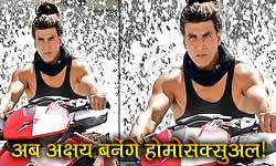 होमोसेक्सुअल्टी पर बॉलीवुड ने खोले सारे दरवाजे, अब अक्षय कुमार भी बनेंगे 'गे'