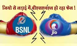 4G वॉर में BSNL का 249 प्लान हो रहा फेल थकी हुई नेट स्पीड से भाग रहे कस्टमर