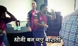 धोनी ने अपनी IPL टीम के सामने किया बारातियों जैसा डांस, देखकर फैंस हुए दीवाने