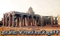 हिंदुस्तान का यह मंदिर बना अजूबा क्योंकि यहां के पिलर्स हवा में झूलते हैं!