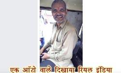 कैसे एक ऑटो वाले ने भ्रम तोड़ कर दिखाया रियल इंडिया का चेहरा