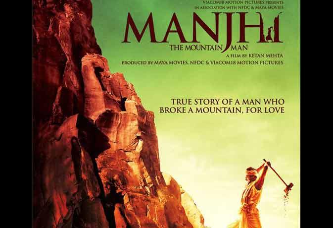 21 अगस्त को रिलीज होने वाली फिल्म मांझी: द माउंटेन मैन की गेहलोर में होगी स्क्रीनिंग
