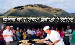 ज्वालामुखी की आंच में पकाते हैं खाना ऐसे ही हैं दुनिया के ये 7 अनोखे रेस्टोरेंट्स