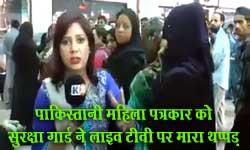 कराची में लाइव कवरेज कर रही महिला पत्रकार के साथ गार्ड ने किया कुछ ऐसा कि पूरा पाकिस्तान हो रहा शर्मिंदा