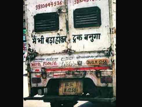 ये हैं भारतीयों के कुछ दिलचस्प स्टीकर्स