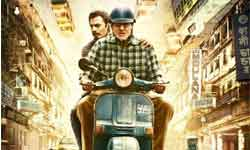 फिल्म TE3N का ट्रेलर रिलीज, अमिताभ को मिला नवाज का साथ