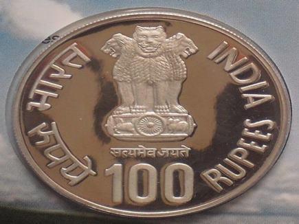सरकार जारी करेगी 100 रुपए का सिक्का, जानिए इसकी खासियत