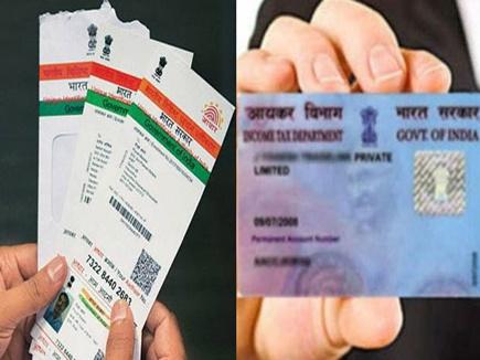 1 जुलाई से PAN को आधार से जोड़ना हुआ जरूरी, सरकार ने जारी किया नोटिफिक