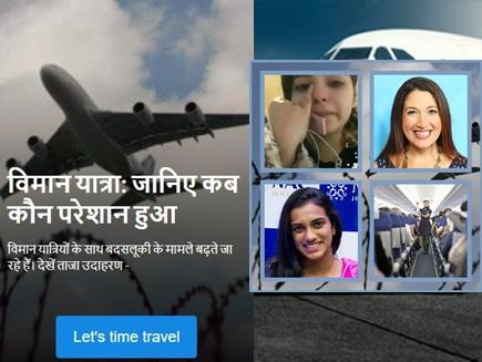 Timeline: विमान यात्रा यानी नाम बड़े और दर्शन खोटे