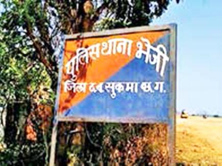 bhejji naxal area 2017314 11546 14 03 2017