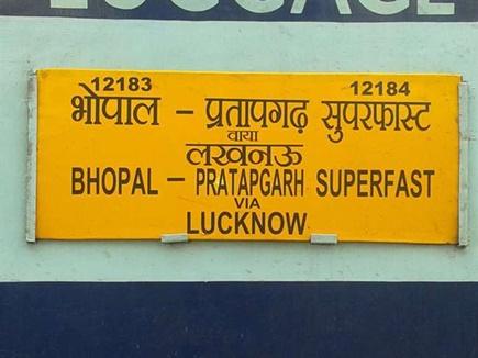 train ,kanpur ,jhansi ,Loco pilot ,india news ,dunia,पटरी,दुर्घटनाग्रस्त,प्रतापगढ़ भोपाल,एक्सप्रेस