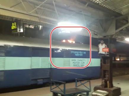 ट्रेन की छत पर कूदा और भभक कर जलने लगा, मचा हड़कंप