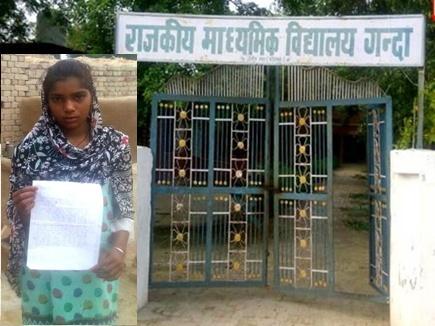 गांव का नाम है 'गंदा', लड़की की गुजारिश पर मोदी ने बदलवाया