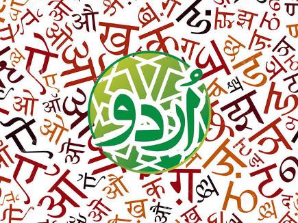 hindi and urdu 16 02 2017