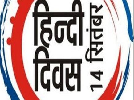 hindi diwas 14 09 2017