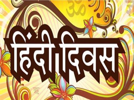 hindi diwas img new 2017914 121923 14 09 2017