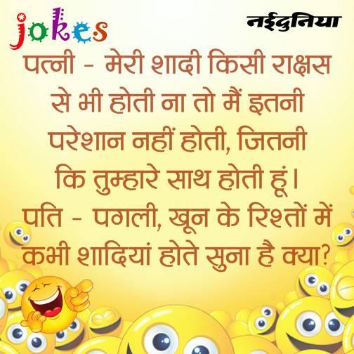 hindi jokes 13 may 2 15 05 2016