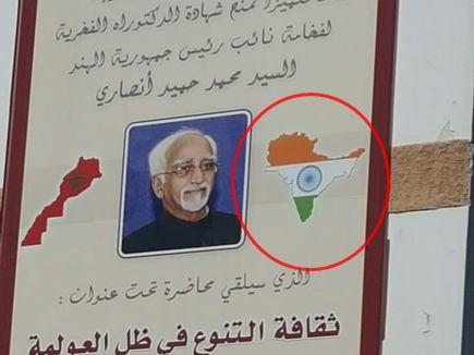 मोरक्को में उपराष्ट्रपति के कार्यक्रम में एक ही नक्शे में दिखाए भारत औ
