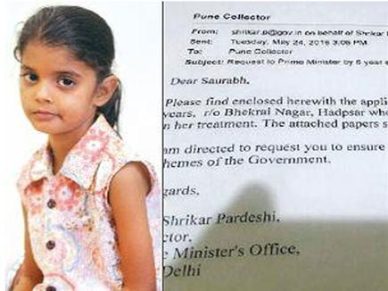 बच्ची ने लिखी चिट्ठी तो मदद को आगे आए प्रधानमंत्री मोदी
