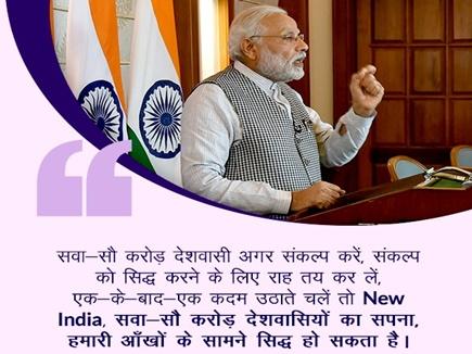 मन की बात में बोले मोदी, 125 करोड़ लोग न्यू इंडिया का सपना कर सकते हैं