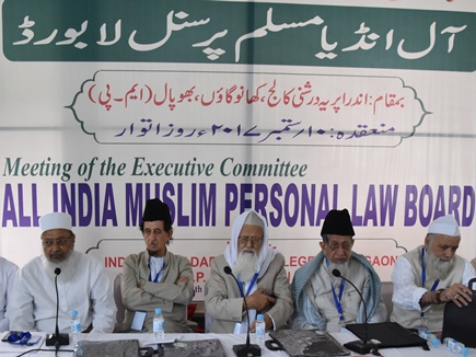 शरीयत में किसी भी तरह का दखल मंजूर नहीं :मुस्लिम पर्सनल लॉ बोर्ड