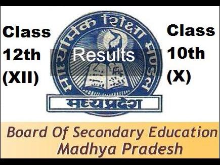 मप्र बोर्ड परीक्षा परिणाम 12 मई को घोषित  होने के आसार
