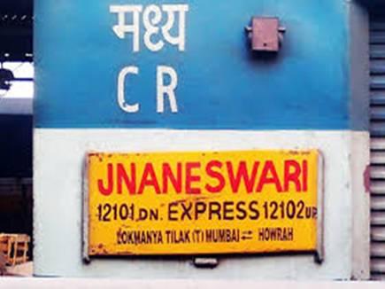 mumbai-howrah dnyaneshwari train 12 08 2017